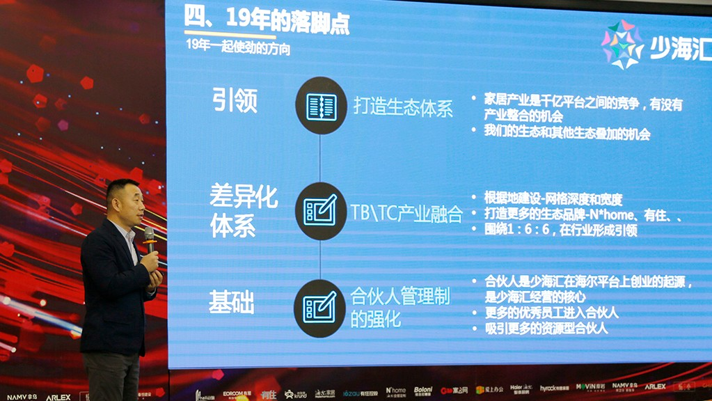 平博pinnacle汇2019战略:3大落脚点,构建中国智慧家居行业第一生态平台