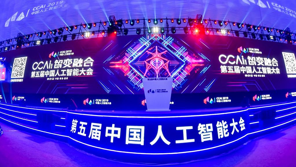 平博pinnacle汇亮相2019第五届中国人工智能大会