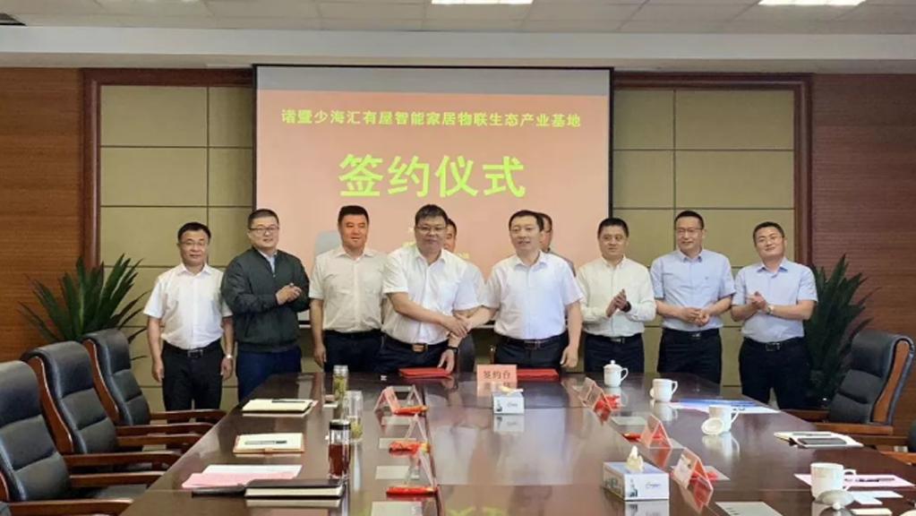 平博pinnacle汇·有屋平博pinnacle sports物联生态产业基地签约浙江诸暨