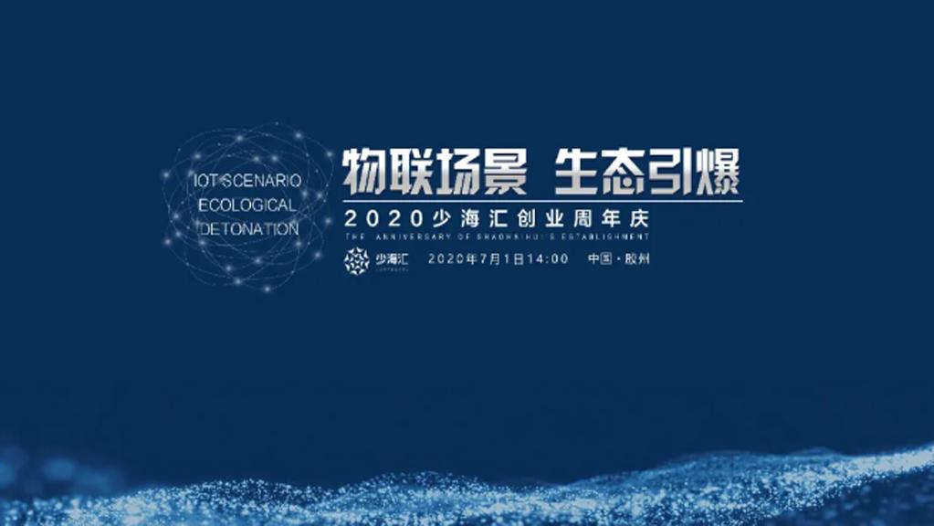 2020平博pinnacle汇创业周年庆,开启智慧生态布局新跨越