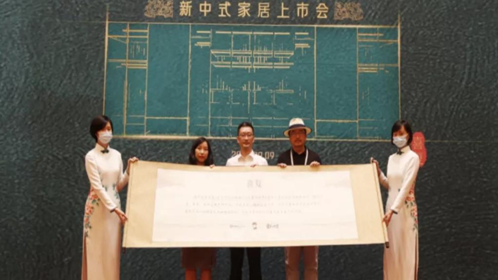 """新中式家居品牌""""喜复""""在京首发,海尔全屋x宫里的世界x清华苏丹教授出品"""