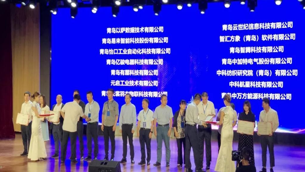 有屋科技入选2020青岛高科技高成长企业榜